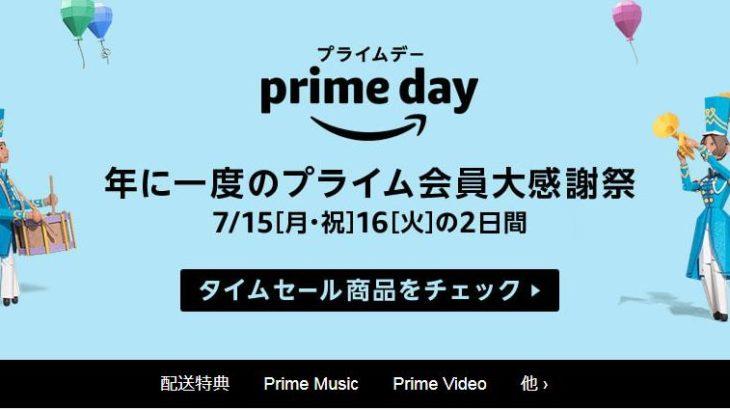 7月15日から2日間!Amazonプライム会員大感謝祭