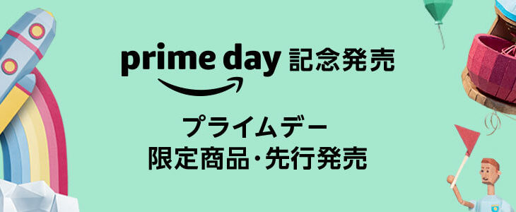 Prime day 限定商品