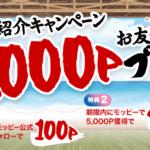 モッピーのキャンペーン紹介