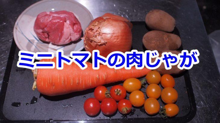 【動画】お弁当作り置き!ミニトマトの肉じゃが