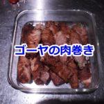 【動画】お弁当作り置き!ゴーヤの肉巻き